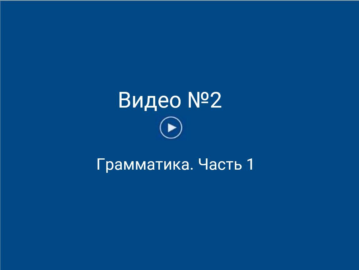 Видео 2 Грамматика. Часть 1