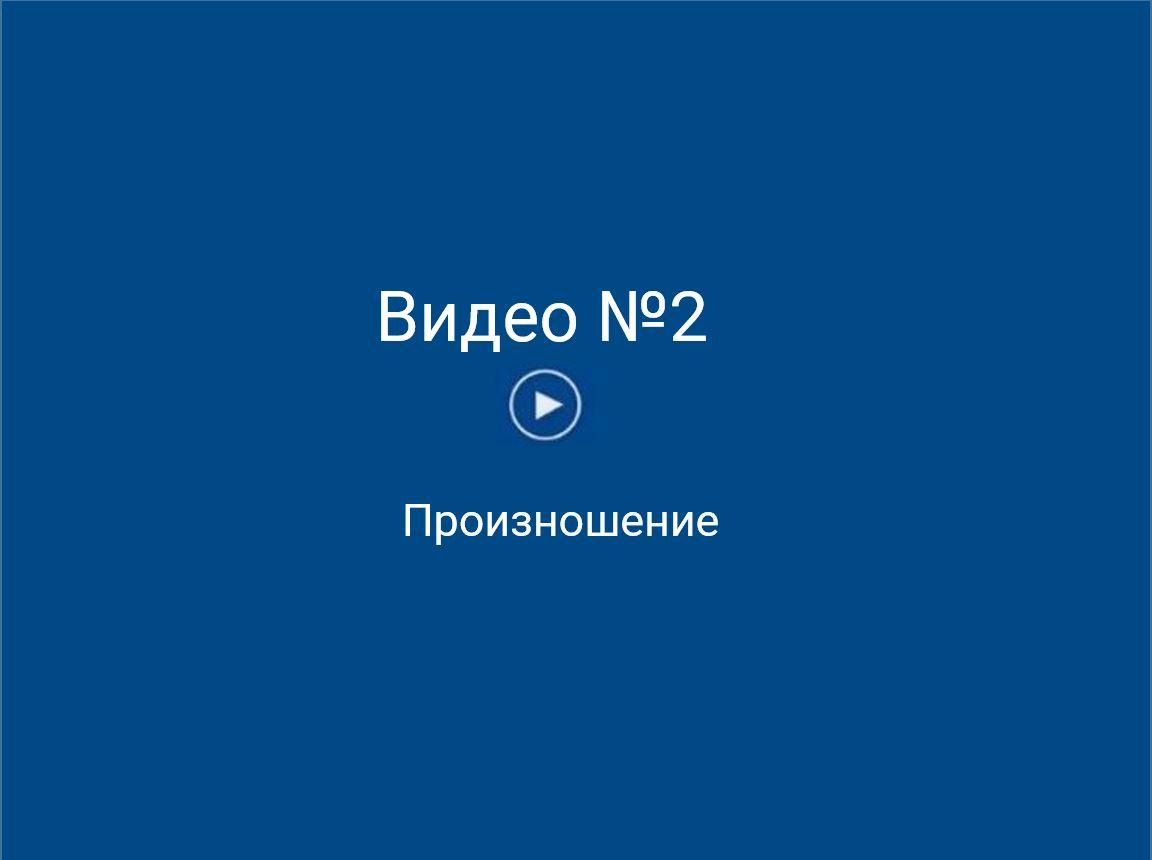 Видео 2 Произношение